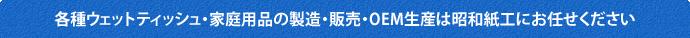 各種ウェットティッシュ・家庭用品の製造・販売・OEM生産は昭和紙工にお任せください