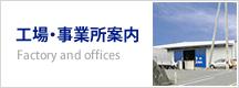 工場・事業所案内 Factory and offices